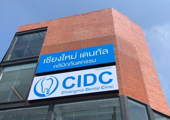 เชียงใหม่ เดนทัล คลินิกทันตกรรม (CIDC)