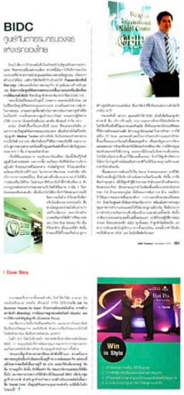 magazine baipo
