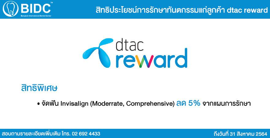 dental fees dtac